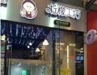 东莞奶茶加盟店 6平米便可开店 2人即可开店!
