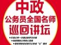 2016江大国考备考公益讲座来啦!!!约吗约吗