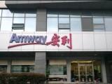 南宁市安利专卖店有卖安利产品,开通办理安利卡
