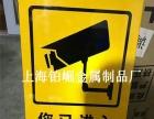 专业加工交通标志牌的地方找上海铂崛加工厂很专业