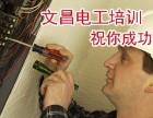 武汉哪有电工短期培训 武汉哪里有电工学校