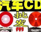 车载音乐CD光碟片影视光碟