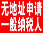 阳泉代理记账 申报纳税 代办工商注册 年检,变更,注销
