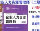连云港人力资源管理师考前培训就找汉程教育