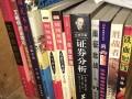 低价出售各类金融股票类的书籍,想要的可看描述私我!