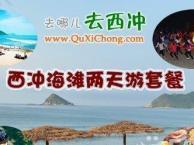 深圳西冲+惠州巽寮湾散客拼团跟团包车2日游98元起