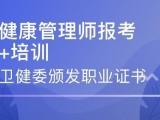 廣州白云區健康管理師正規報名培訓學校 零基礎線上線下培訓