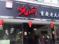晓渝老火锅加盟 重庆老火锅知名品牌之一 百家门店成功经验