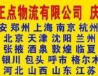 甘肃正点物流公司庆阳分公司