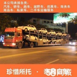天津专业轿车托运 私家车托运 全程保险