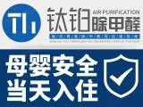 南京除甲醛公司怎么选,专家教你如何选择南京除甲醛机构