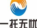 河北客服外包找专业公司 北京一托无忧服务优质,价格合理
