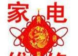 欢迎访问>*=福州海信电视全市各点】售后服务维修