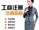 相城太仓吴江常熟木材家具生产加工销售公司注册