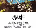 日语家教学习