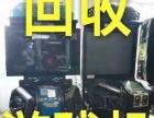 全国上门高价回收二手大型游戏机模拟机,跳舞机回收