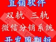 湖南双轨直销软件定制,双轨直销会员管理结算系统