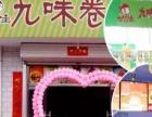 长沙土豆丝卷饼加盟费用是多少加盟卷饼店多少钱