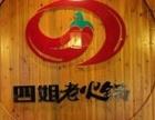 重庆四姐老火锅加盟