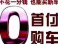 大众本田丰田吉利长安荣威0首付