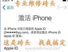 西宁苹果手机解锁