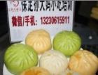 唐县哪里有培训彩色包子技术的 孙大妈小吃培训学校