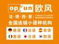 青岛意大利语,0基础入学,商务意大利语,兴趣学习免费试听