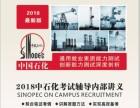 奕诚教育黑龙江分校2018中石化考试资料书