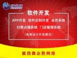 南阳软件开发 微信小程序 分销管理系统定制开发