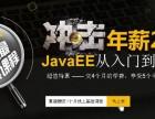 软件测试培训 软件开发培训(五险一金)高薪火爆