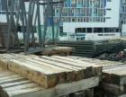 高价回收工地20公分长以上木方
