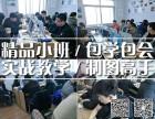 长春cad培训 优学府计算机培训学校CAD软件速成班值得信赖