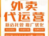 广州专业外卖代运营,免费诊断店铺