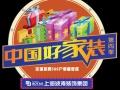第四季中国好家装强势来袭