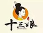 十三娘水饺加盟