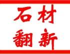 石材翻新养护-上海黄浦石材翻新公司-大理石翻新-水磨石打蜡
