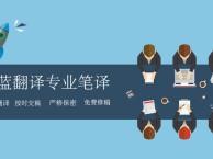 德语翻译,深圳翻译公司,专利翻译,品质保证