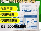 KJ200稠定剂总经销商 保水剂108胶水配方