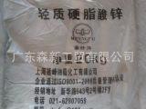 专业代理销售上海蜜蜂牌硬脂酸锌(广东森新销售)