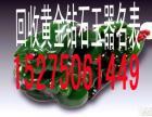 """15275061449兰考上门回收黄金首饰 """"名表 """"相机"""