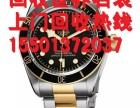 无锡劳力士手表回收怎么算价格