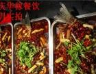 重庆火师傅万州烤鱼加盟培训-正宗万州碳火烤鱼培训