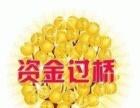 南京房产抵押贷款 企业过桥贷款 利息低