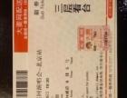个人转让梁咏琪8月5日周六五棵松20周年演唱会 不是黄牛