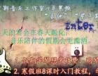 """艾斯音乐工作室15年寒假""""吉他""""""""架子鼓""""班报名"""