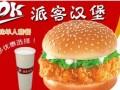 派克汉堡加盟店 西式快餐加盟 品牌汉堡加盟十大品牌
