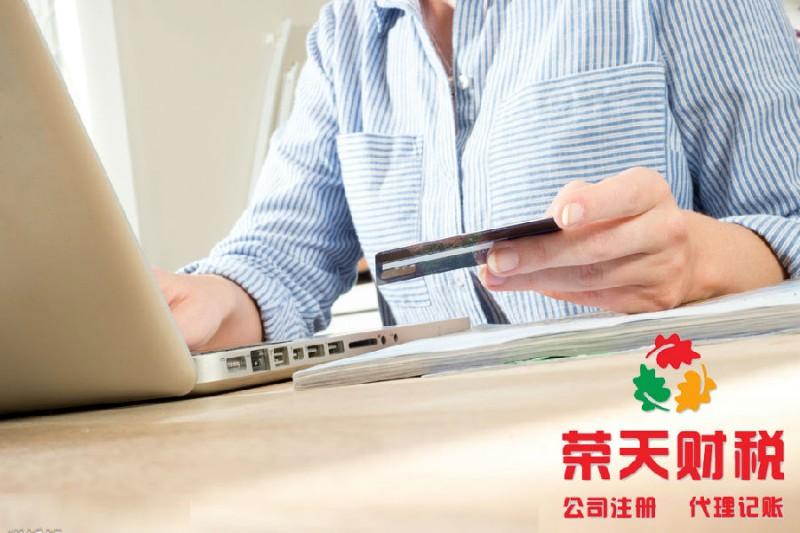 东莞工商注册,营业执照办理找荣天财税