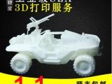 玩具模型3D打印,3D打印个性化定制,SLA手板模型定制