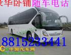 义乌到蚌埠直达的(汽车客车票价)班次查询1395840981