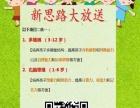 桂林新思路教育 让孩子更自信